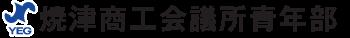 焼津商工会議所